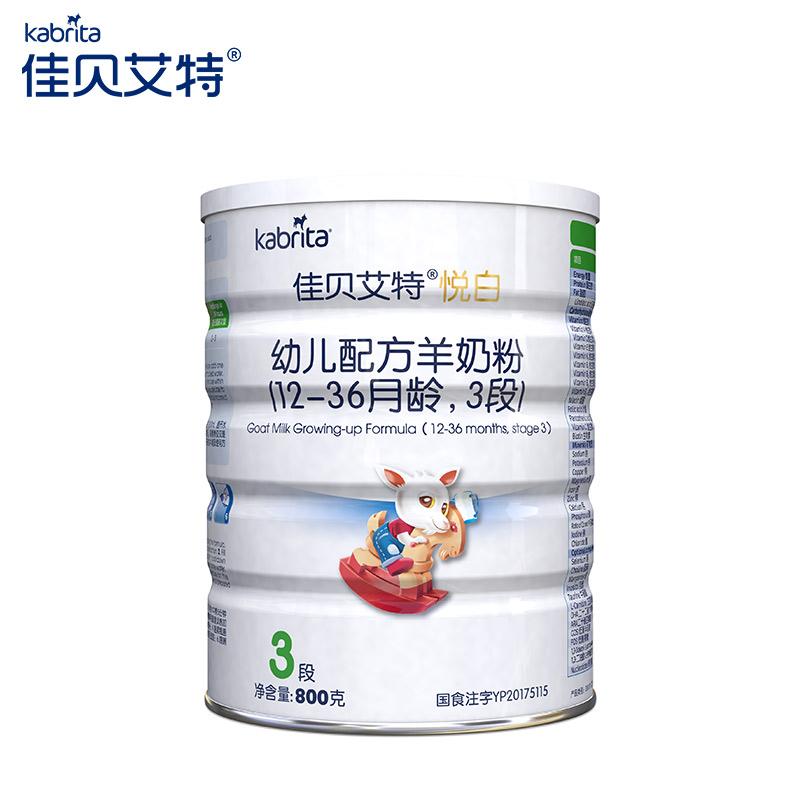 佳贝艾特悦白幼儿配方羊奶粉3段800g
