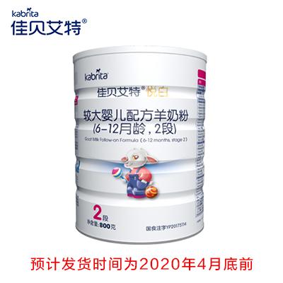 佳贝艾特悦白较大婴儿配方羊奶粉2段 800g