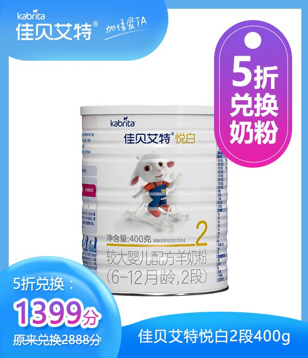佳贝艾特悦白较大婴儿配方羊奶粉2段 400g